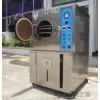 天津高温高压蒸煮仪定做价格13602384360陈S