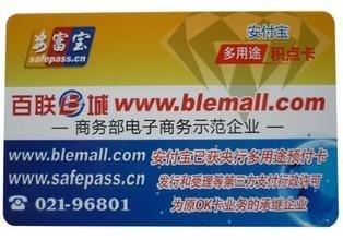 回收上海购物卡回收上海百联多用途积点卡
