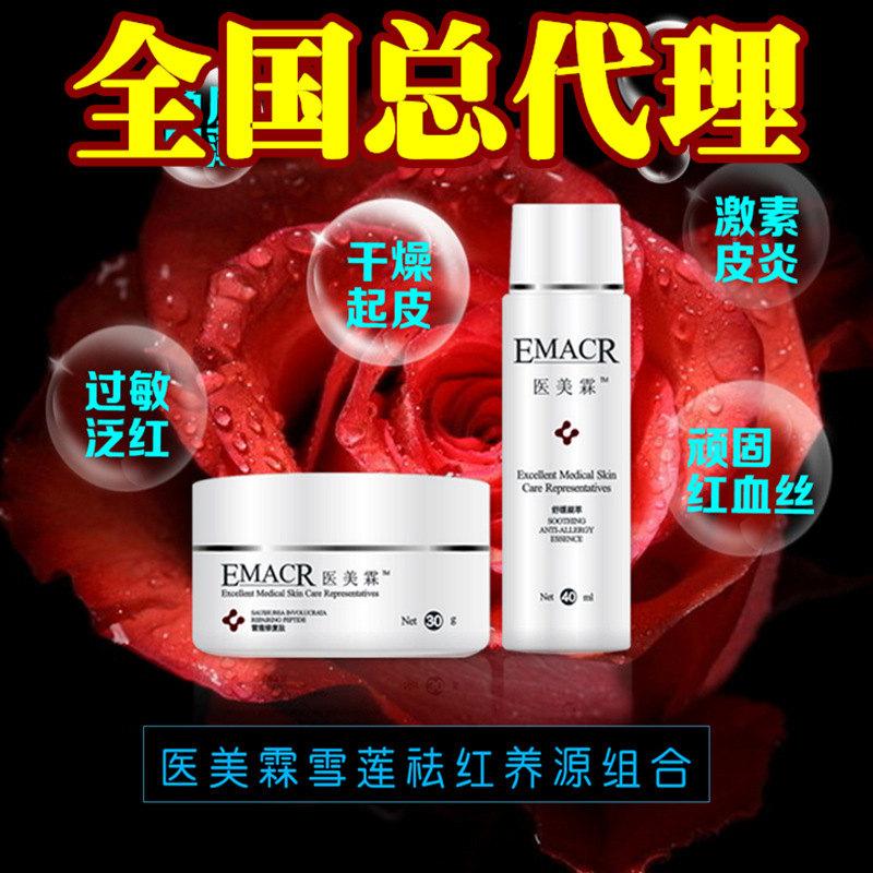 医美霖雪莲祛红养源组合 祛红血丝抗敏感肌肤 去角质抗过敏