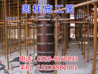 圆柱模板工艺13165495567