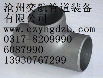 盐山供应合金厚壁三通高压热压大口径三通国标三通生产厂家