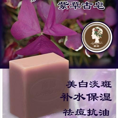 南娜手工皂祛痘印去粉刺暗疮控油神奇紫草手工皂补水美白杀菌