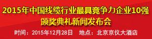 2015年中国线缆行业最最具竞争力企业10强颁奖典礼新闻发布会
