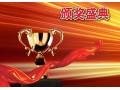 2016年中国线缆行业最具竞争力企业评选活动颁奖典礼