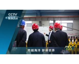 CCTV发现之旅为亨通打call:跨越海洋 联通世界