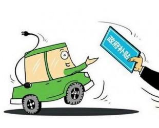 低续航电动车补贴要取消?多家公司回应影响不大