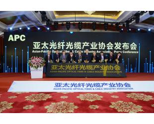 重磅!亚太光纤光缆产业协会在京圆满召开