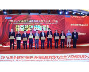 重磅:2018全球|中国光通信最具竞争力企业10强最新榜单揭晓 ——2018年ODC论坛在京盛大举行