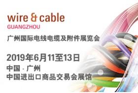 四大焦点专区助拓商机 广州国际电线电缆及附件展览会2019载誉登场