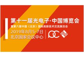 第十一届光电子•中国博览会即将在京召开