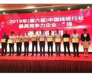 《2019年中国线缆行业最具竞争力企业10强》名单隆重揭晓