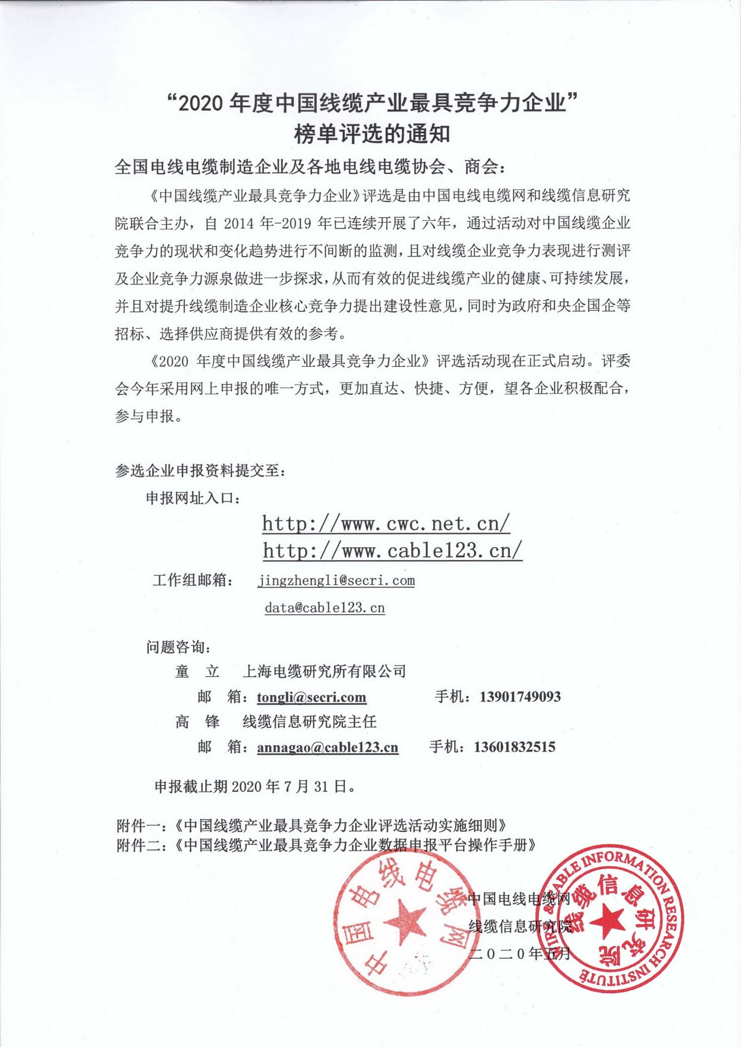 """""""2020年度中国线缆产业最具竞争力企业""""榜单评选的通知"""
