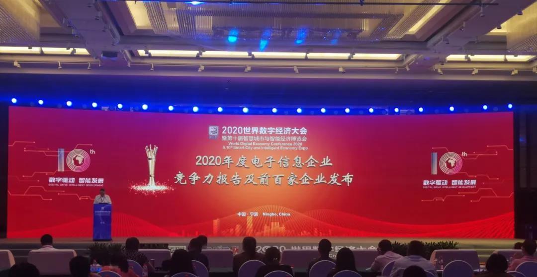 2020年中国电子信息百家企业,亨通集团位居第15位