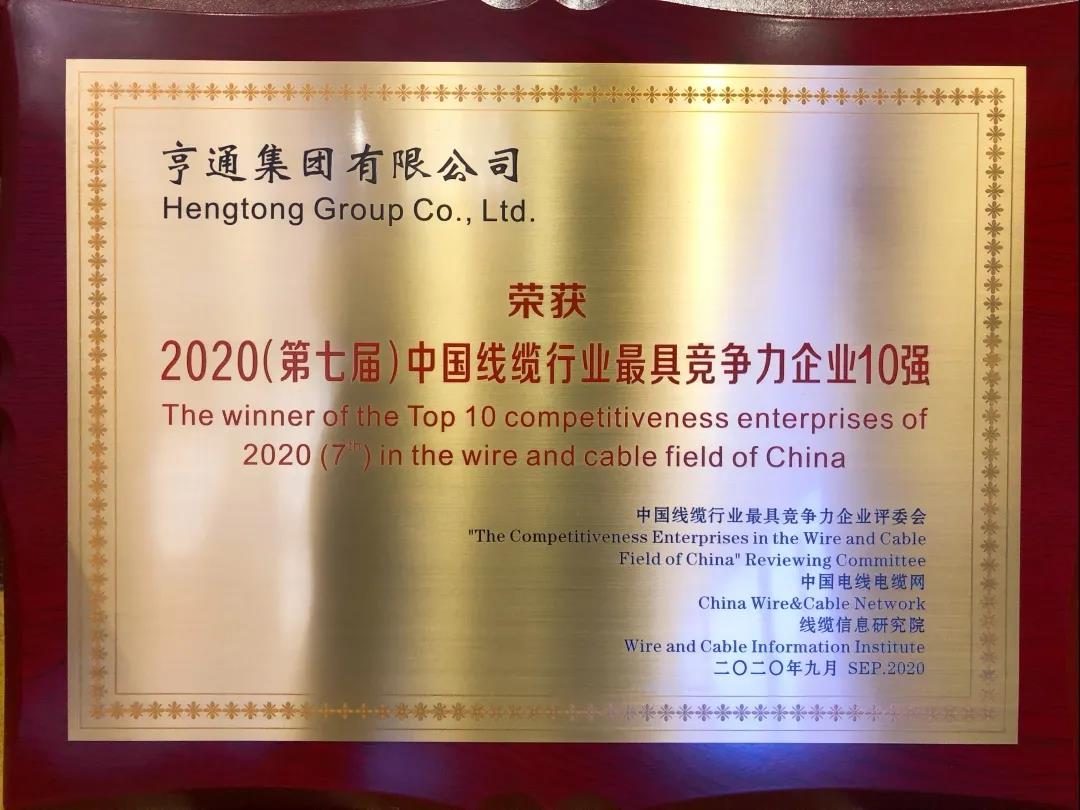 六连冠 | 亨通荣膺中国线缆行业最具竞争力企业十强榜首
