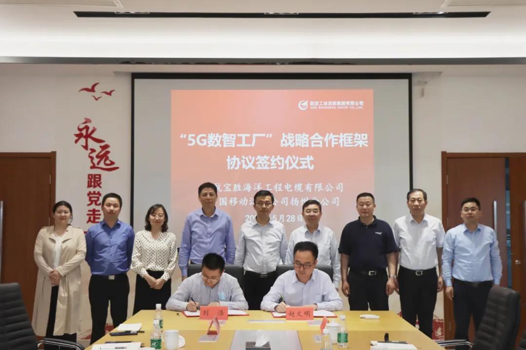 """宝胜海缆与中国移动扬州分公司开展""""5G数智工厂""""战略合作签约协议"""