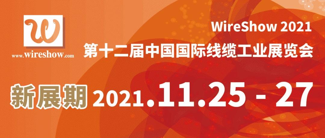 新展期定档 ! @WireShow 2021