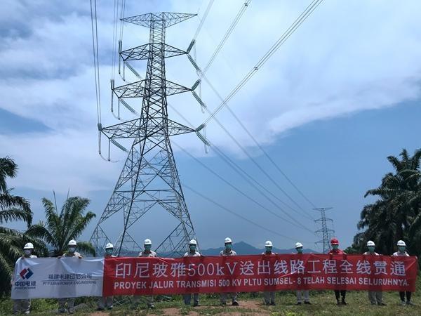 """印尼玻雅500千伏送出线路工程全线贯通 再现""""电建速度"""""""