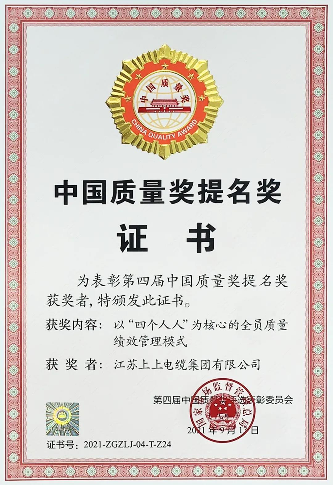 """喜讯!上上电缆荣膺第四届""""中国质量奖提名奖"""""""