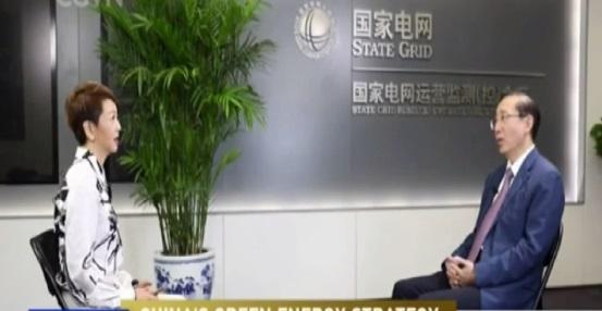 中国国际电视台(CGTN)专访中国国家电网有限公司董事长辛保安