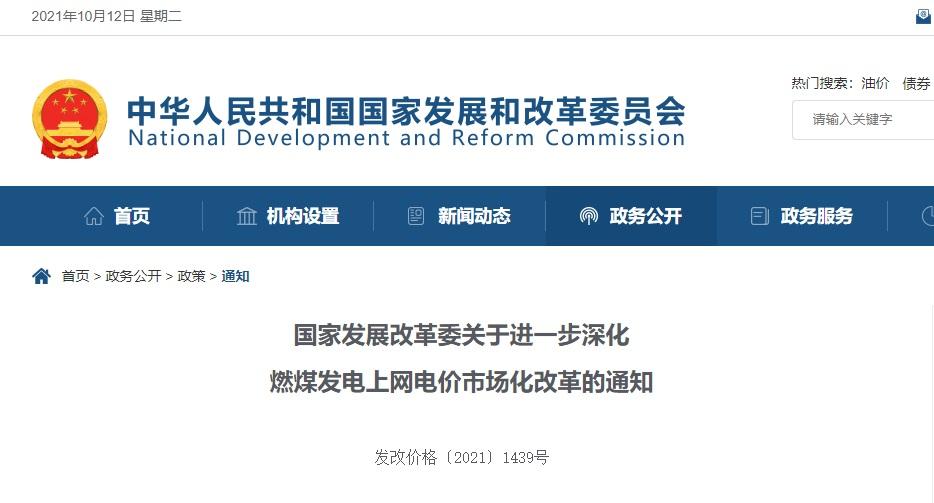 国家发改委:有序放开全部燃煤发电电量上网电价