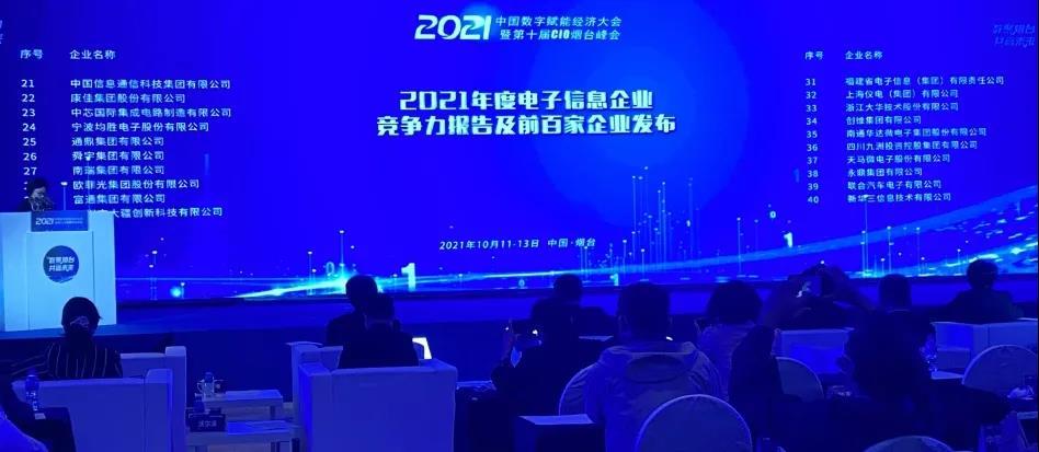 """永鼎荣登""""2021中国电子信息竞争力百强企业""""榜单"""