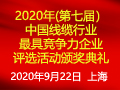 2020年(第七届)中国线缆行业最最具竞争力企业评价结果