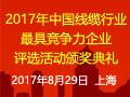 2017年中国线缆行业最具竞争力企业评选活动颁奖典礼